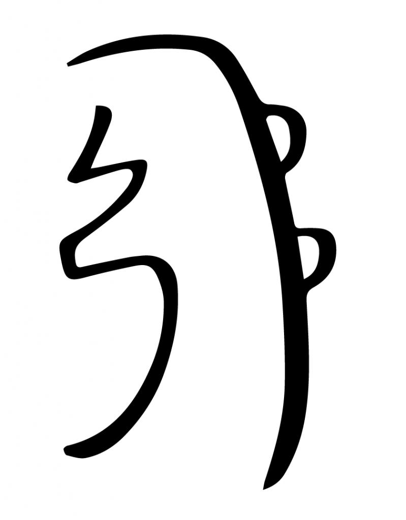 Biểu tượng Sei He Ki (Ảnh: pinterest.com)